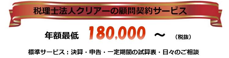 顧問税理士サービス年間最低180000円標準サービス決算、申告、試算表、日々のご相談