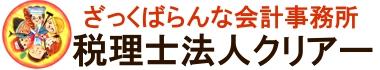 埼玉県蕨川口中心に営業の相談しやすい税理士「税理士法人クリアー(栗原会計事務所)」