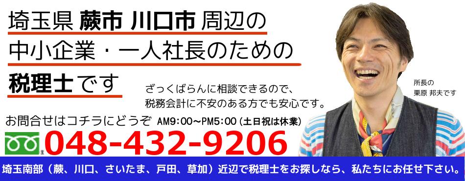 埼玉県蕨市、川口市、草加市、戸田市、さいたま市周辺の中小企業のための税理士です。